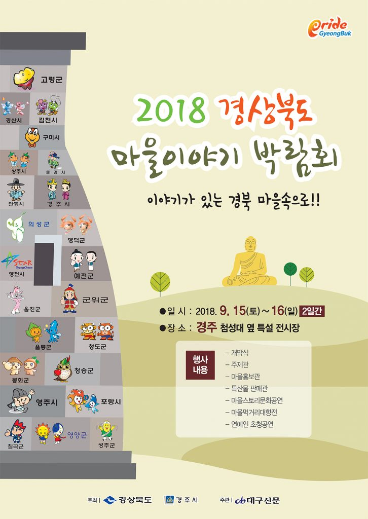 180813 경북 마을이야기 박람회 포스터 04